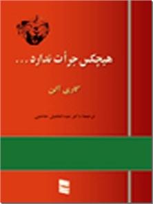 کتاب هیچکس جرات ندارد ... آنرا توطئه بنامد -  - خرید کتاب از: www.ashja.com - کتابسرای اشجع