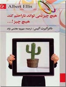 کتاب هیچ چیز نمی تواند ناراحتم کند هیچ چیز -  - خرید کتاب از: www.ashja.com - کتابسرای اشجع