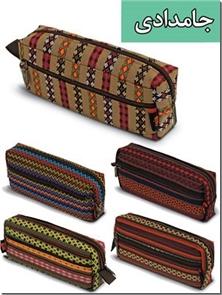 کتاب جامدادی - کد 1236 - مناسب برای لوازم تحریر و لوازم آرایش در طرح های سنتی و اسپرت - خرید کتاب از: www.ashja.com - کتابسرای اشجع