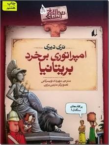 کتاب امپراتوی بی خرد بریتانیا - تاریخی پر از تقلب، سنگدلی و جنایت - مناسب برای نوجوانان - خرید کتاب از: www.ashja.com - کتابسرای اشجع