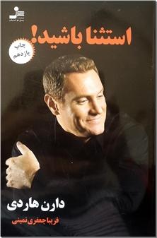 کتاب بهترین سال زندگی تو - روشی اثبات شده برای رسیدن به اهداف بزرگ - خرید کتاب از: www.ashja.com - کتابسرای اشجع