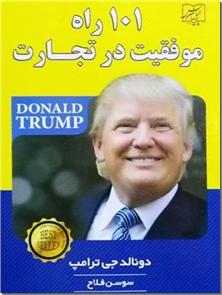 کتاب 101 راه موفقیت در تجارت - 101 راز موفقیت دونالد ترامپ در اقتصاد و تجارت - خرید کتاب از: www.ashja.com - کتابسرای اشجع