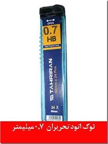 کتاب 2 عدد نوک اتود 0.7 تحریران - بسته دوتایی مغز مدادنوکی 0.7 میلیمتری - خرید کتاب از: www.ashja.com - کتابسرای اشجع
