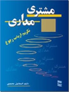 کتاب مشتری مدرای - تکریم ارباب رجوع - خرید کتاب از: www.ashja.com - کتابسرای اشجع