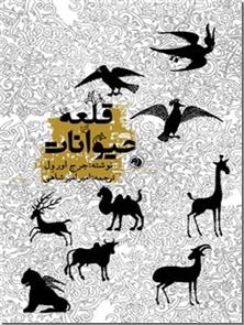 کتاب قلعه حیوانات - ادبیات معاصر جهان - خرید کتاب از: www.ashja.com - کتابسرای اشجع
