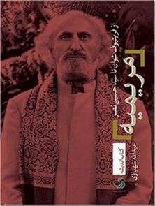 کتاب مریمیه - از فریتیوف شوان تا سید حسین نصر - خرید کتاب از: www.ashja.com - کتابسرای اشجع