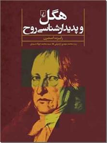 کتاب هگل و پدیدار شناسی روح - شرح مقدماتی، کامل و منسجم از پدیدار شناسی روح - خرید کتاب از: www.ashja.com - کتابسرای اشجع