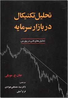 کتاب تحلیل تکنیکال در بازار سرمایه - تحلیل های فنی در بورس - خرید کتاب از: www.ashja.com - کتابسرای اشجع