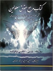 کتاب کتاب مرجع حقوق معلولین - سه زبانه فارسی، انگلیسی و فرانسه - خرید کتاب از: www.ashja.com - کتابسرای اشجع