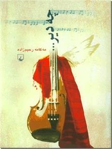 کتاب چه دیر ... - رمان فارسی - خرید کتاب از: www.ashja.com - کتابسرای اشجع