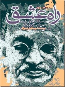 کتاب راه عشق - داستان تحول روحی مهاتما گاندی - خرید کتاب از: www.ashja.com - کتابسرای اشجع