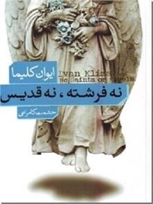 کتاب نه فرشته نه قدیس - داستان های چک - خرید کتاب از: www.ashja.com - کتابسرای اشجع