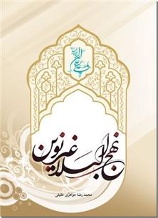 کتاب نهج البلاغه نوین - تنظیم شده بر اساس ترتیب تاریخی بیانات و نوشته های امیرالمومنین ع - خرید کتاب از: www.ashja.com - کتابسرای اشجع