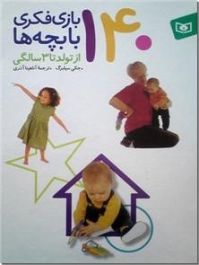 کتاب 140 بازی فکری با بچه ها - از تولد تا 3 سالگی - خرید کتاب از: www.ashja.com - کتابسرای اشجع