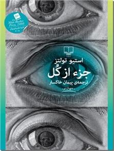 کتاب جز از کل - جزء از کل - نامزد جایزه بوکر - خرید کتاب از: www.ashja.com - کتابسرای اشجع