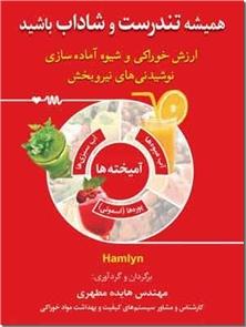 کتاب همیشه تندرست و شاداب باشید - ارزش خوراکی و شیوه آماده سازی نوشیدنی های نیروبخش - خرید کتاب از: www.ashja.com - کتابسرای اشجع