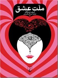 کتاب ملت عشق - ادبیات معاصر جهان - خرید کتاب از: www.ashja.com - کتابسرای اشجع