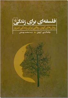 کتاب فلسفه ای برای زندگی - روش های کهن رواقی برای زندگی امروز - خرید کتاب از: www.ashja.com - کتابسرای اشجع