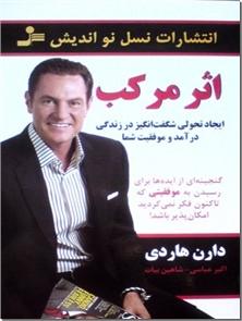 کتاب اثر مرکب - ایجاد تحولی شگفت انگیز در زندگی درآمد و موفقیت شما - خرید کتاب از: www.ashja.com - کتابسرای اشجع
