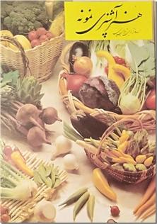 کتاب هنر آشپزی نمونه - سفهر آرایی و شرینی پزی - خرید کتاب از: www.ashja.com - کتابسرای اشجع