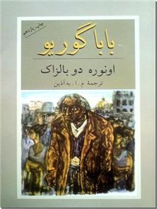 کتاب باباگوریو - رمان اجتماعی - خرید کتاب از: www.ashja.com - کتابسرای اشجع