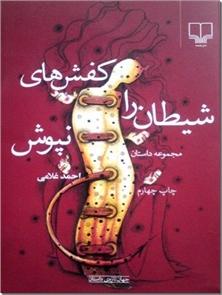 کتاب کفش های شیطان را نپوش - مجموعه داستان - خرید کتاب از: www.ashja.com - کتابسرای اشجع