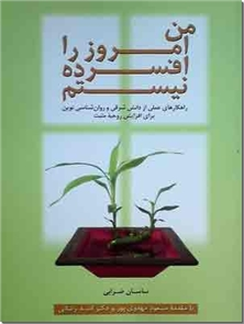 کتاب من امروز را افسرده نیستم - راهکار عملی از دانش شرقی و روانشناسی نوین برای افزایش روحیه مثبت - خرید کتاب از: www.ashja.com - کتابسرای اشجع