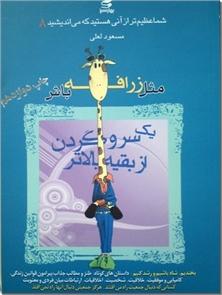 کتاب شما عظیم تر از آنی هستید که می اندیشید 8 - مثل زرافه باش یک سر و گردن از بقیه بالاتر - خرید کتاب از: www.ashja.com - کتابسرای اشجع