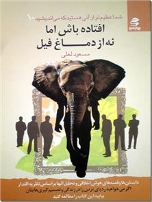 کتاب شما عظیم تر از آنی هستید که می اندیشید 10 - افتاده باش اما نه از دماغ فیل - خرید کتاب از: www.ashja.com - کتابسرای اشجع