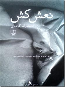 کتاب نعش کش - داستان فارسی - خرید کتاب از: www.ashja.com - کتابسرای اشجع