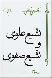 کتاب تشیع علوی و تشیع صفوی - دفاعیه ها و ردیه ها در تشیع - خرید کتاب از: www.ashja.com - کتابسرای اشجع