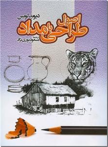 کتاب اصول طراحی با مداد - طراحی منظره، پرتره، حیوانات، طراحی برای آبرنگ - خرید کتاب از: www.ashja.com - کتابسرای اشجع