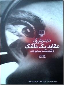 کتاب عقاید یک دلقک - برنده جایزه نوبل ادبیات 1972 و گئورگ بوخنر 1967 - خرید کتاب از: www.ashja.com - کتابسرای اشجع