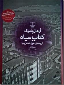 کتاب کتاب سیاه - برنده جایزه نوبل ادبیات 2006 - خرید کتاب از: www.ashja.com - کتابسرای اشجع