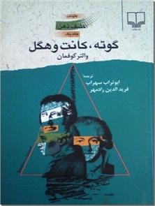 کتاب کشف ذهن 1 - گوته، کانت و هگل - کشف ذهن - درباره  فیلسوفان آلمانی - خرید کتاب از: www.ashja.com - کتابسرای اشجع
