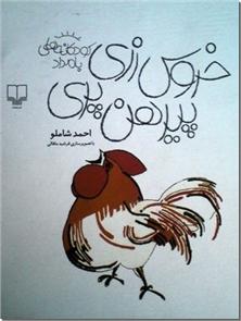 کتاب خروس زری پیرهن پری - شاملو - داستان کودکانه با تصویرسازی فرشید مثقالی - خرید کتاب از: www.ashja.com - کتابسرای اشجع