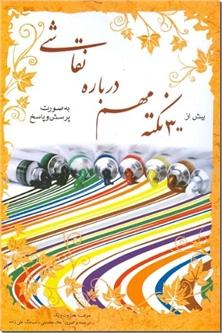 کتاب بیش از 300 نکته مهم درباره نقاشی - به صورت پرسش و پاسخ - خرید کتاب از: www.ashja.com - کتابسرای اشجع