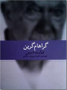 کتاب وزارت ترس - داستان انگلیسی - خرید کتاب از: www.ashja.com - کتابسرای اشجع