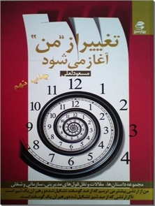 کتاب تغییر از من آغاز می شود - مجموعه داستان ها، مقالات و نقل قولهای مدیریتی، سازمانی و شغلی - خرید کتاب از: www.ashja.com - کتابسرای اشجع