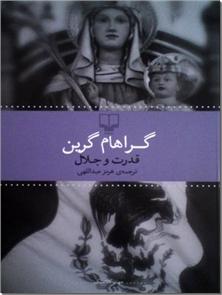 کتاب قدرت و جلال - داستان انگلیسی - خرید کتاب از: www.ashja.com - کتابسرای اشجع