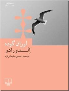 کتاب الدورادو - داستان های فرانسوی - خرید کتاب از: www.ashja.com - کتابسرای اشجع