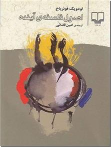 کتاب اصول فلسفه آینده - فلسفه هگل و نگرش او بر دین - خرید کتاب از: www.ashja.com - کتابسرای اشجع