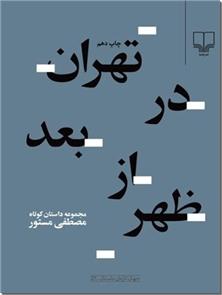 کتاب تهران در بعد از ظهر مصطفی مستور - مجموعه داستان کوتاه - خرید کتاب از: www.ashja.com - کتابسرای اشجع