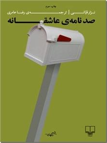 کتاب صد نامه عاشقانه - شعر معاصر جهان - خرید کتاب از: www.ashja.com - کتابسرای اشجع