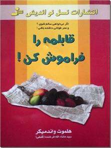 کتاب قابلمه را فراموش کن - اگر می خواهی سالم شوی و عمر طولانی داشته باشی - خرید کتاب از: www.ashja.com - کتابسرای اشجع