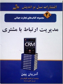 کتاب مدیریت ارتباط با مشتری - راهکارهای مدیریت ارتباط با مشتری - خرید کتاب از: www.ashja.com - کتابسرای اشجع