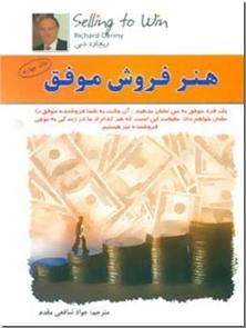 کتاب هنر فروش موفق - فروشندگی و بازاریابی، تجارت - خرید کتاب از: www.ashja.com - کتابسرای اشجع