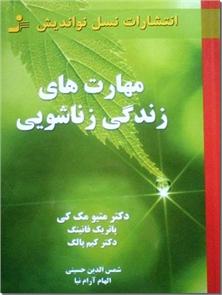 کتاب مهارت های زندگی زناشویی - مهارت های برقراری ارتباط بین زوجین - خرید کتاب از: www.ashja.com - کتابسرای اشجع