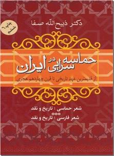 کتاب حماسه سرایی در ایران - تاریخ و نقد شعر حماسی در ایران - خرید کتاب از: www.ashja.com - کتابسرای اشجع