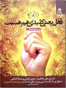کتاب قفل یعنی کلیدی هم هست - داستان های خلاقیت، خوش فکری و مسئله گشایی - خرید کتاب از: www.ashja.com - کتابسرای اشجع